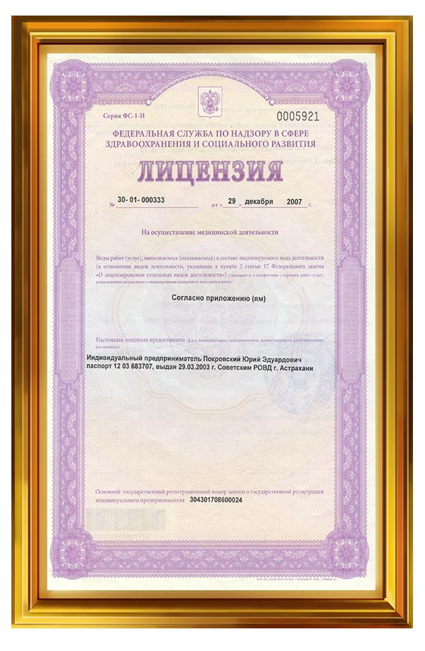 лицензия на медицинский кабинет на предприятии